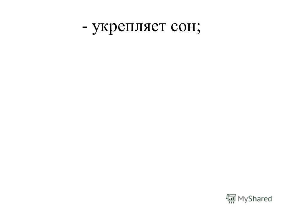 - укрепляет сон;