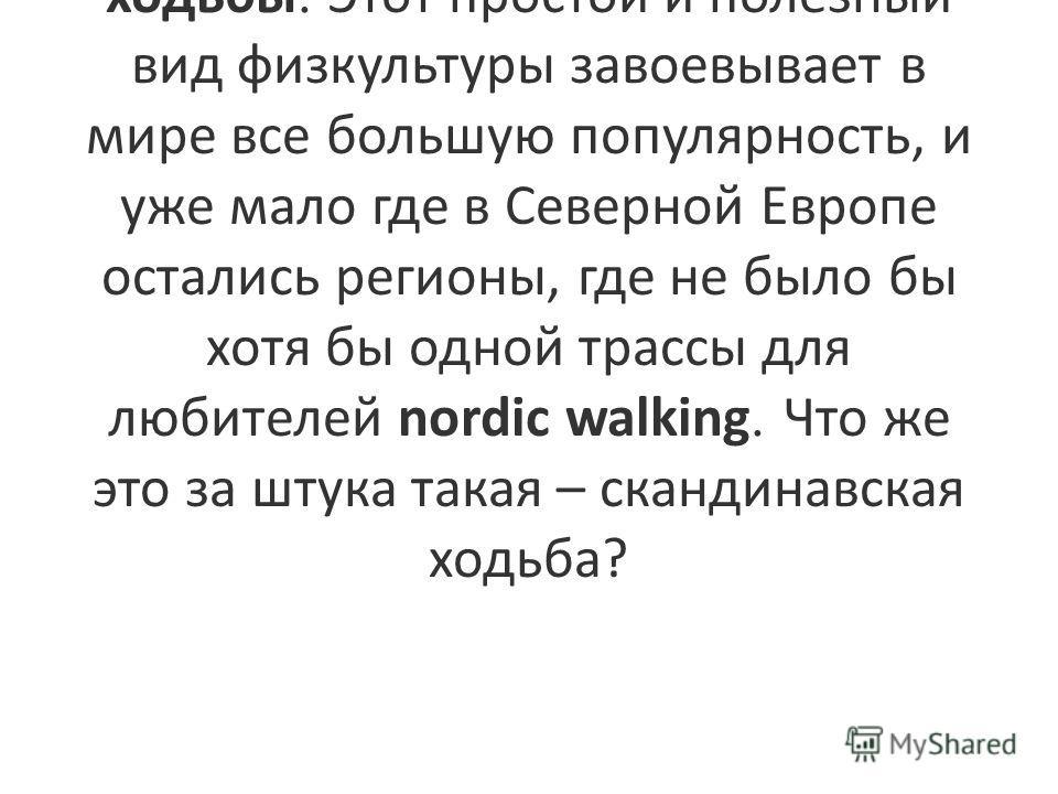 На самом деле эти «чудаки» – не беглецы из сумасшедшего, а сторонники одного из самых передовых видов физической активности:скандинавской ходьбы. Этот простой и полезный вид физкультуры завоевывает в мире все большую популярность, и уже мало где в Се