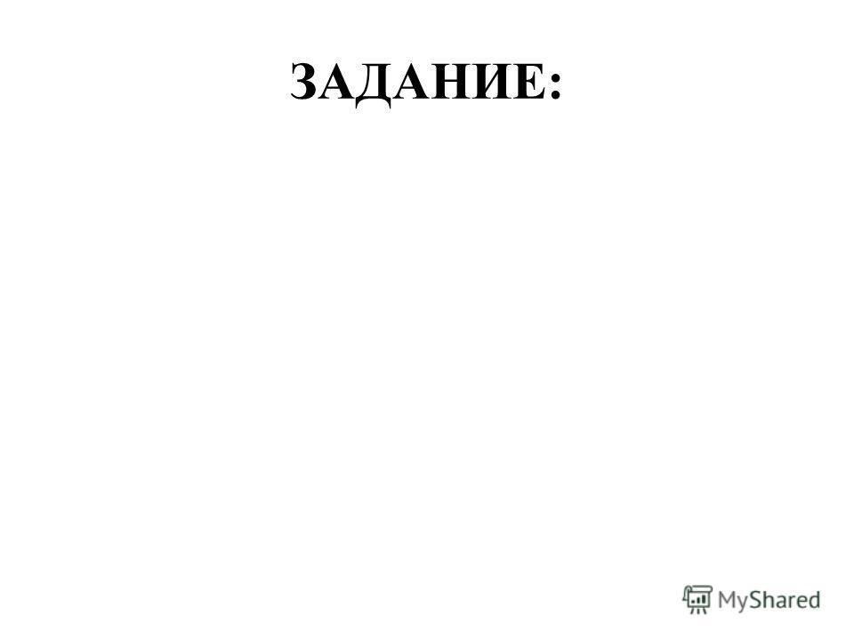 ЗАДАНИЕ: