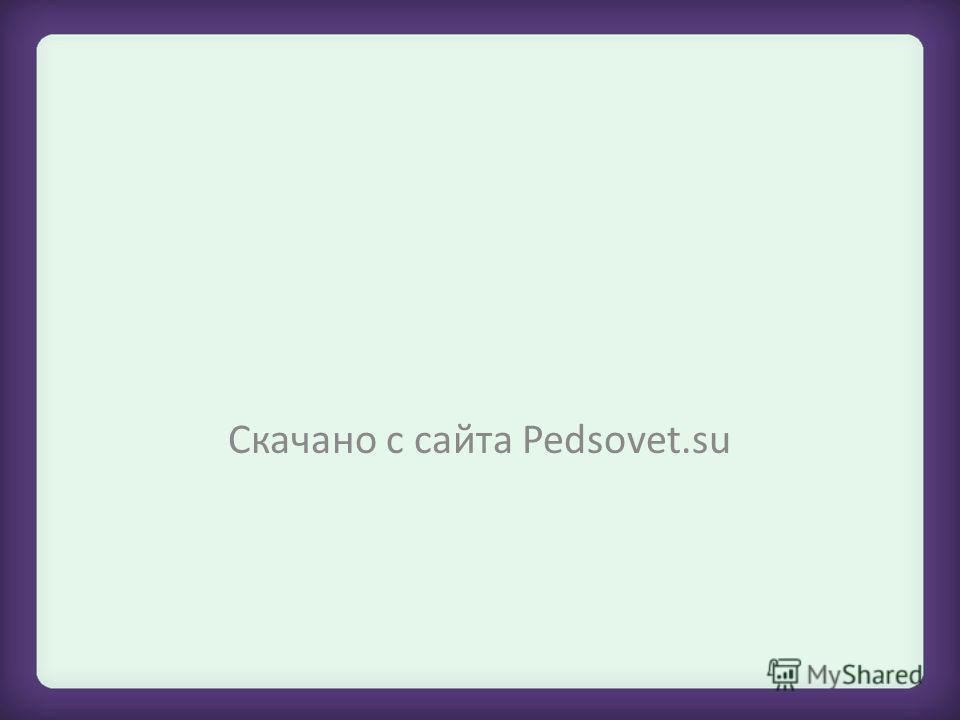 Скачано с сайта Pedsovet.su