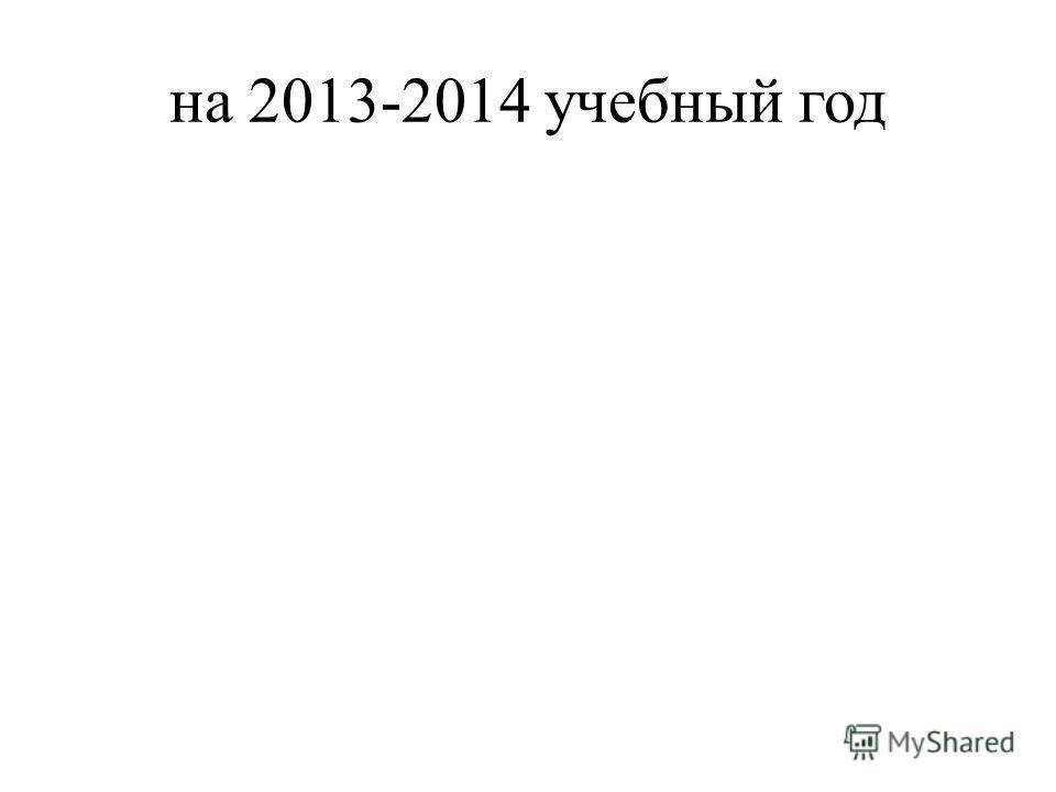 на 2013-2014 учебный год
