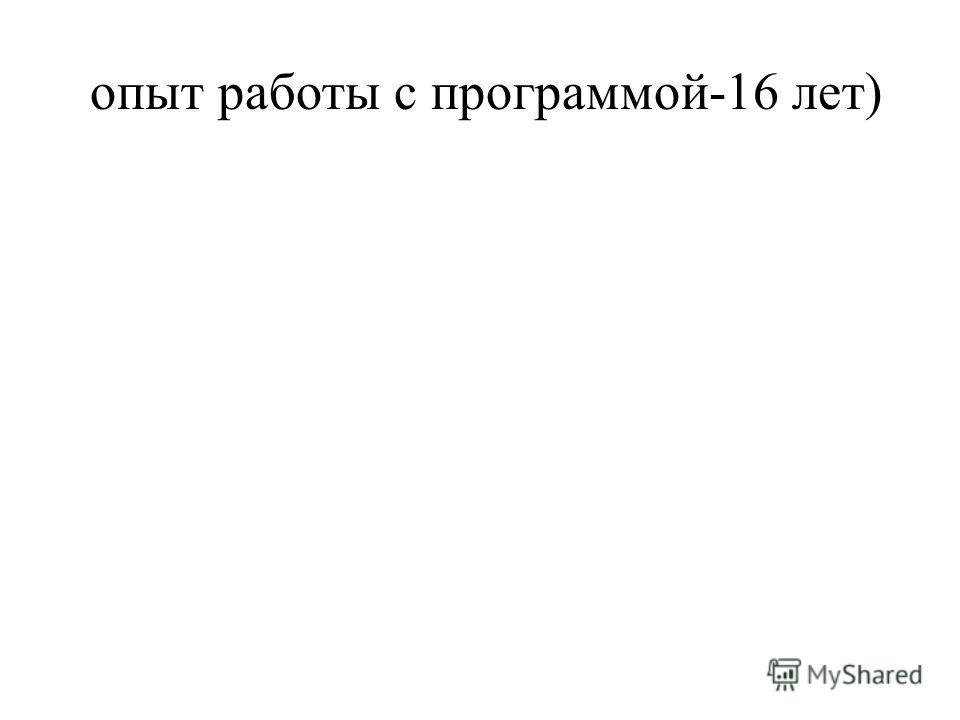 опыт работы с программой-16 лет)
