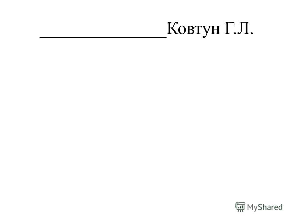 ______________Ковтун Г.Л.