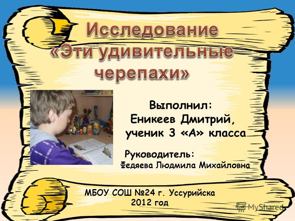 Выполнил: Еникеев Дмитрий, ученик 3 «А» класса Руководитель: Федяева Людмила Михайловна МБОУ СОШ 24 г. Уссурийска 2012 год