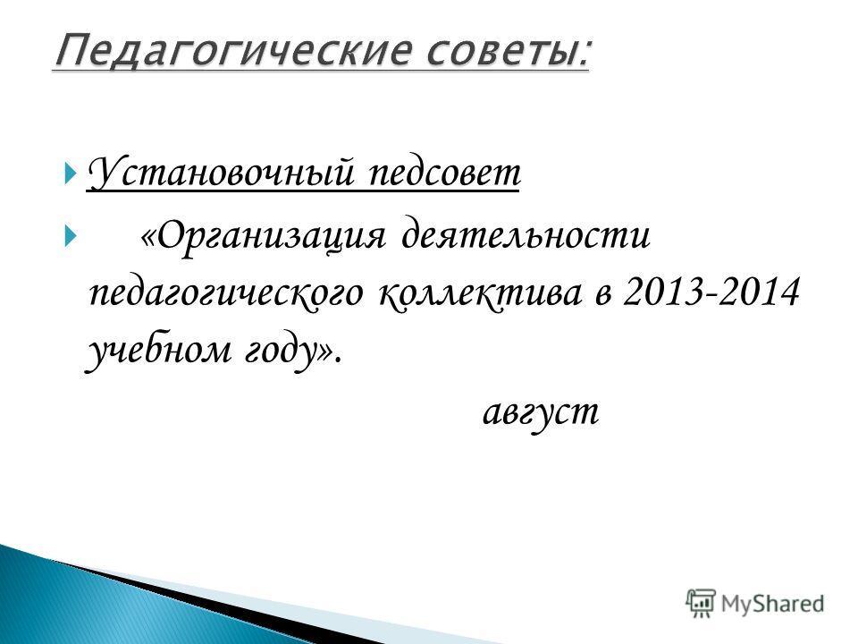 Установочный педсовет «Организация деятельности педагогического коллектива в 2013-2014 учебном году». август