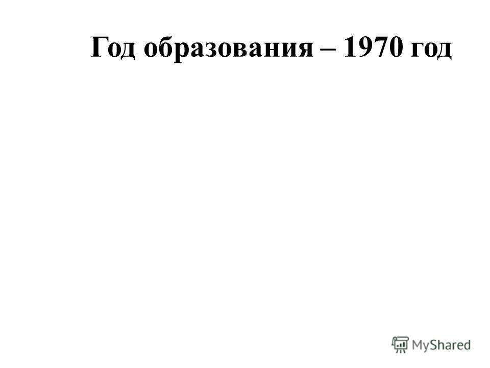 Год образования – 1970 год