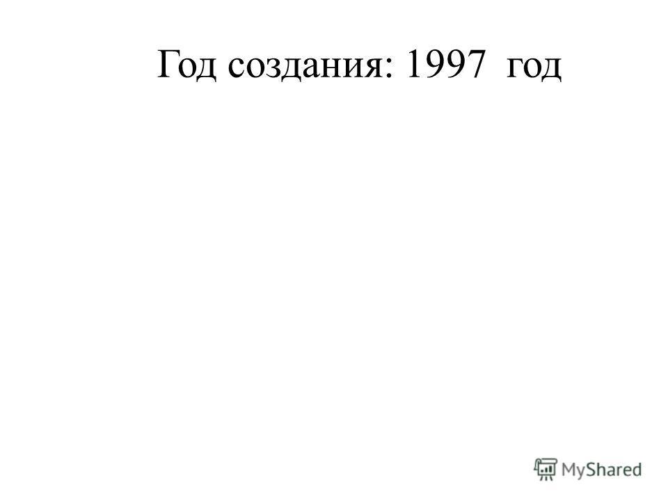 Год создания: 1997 год