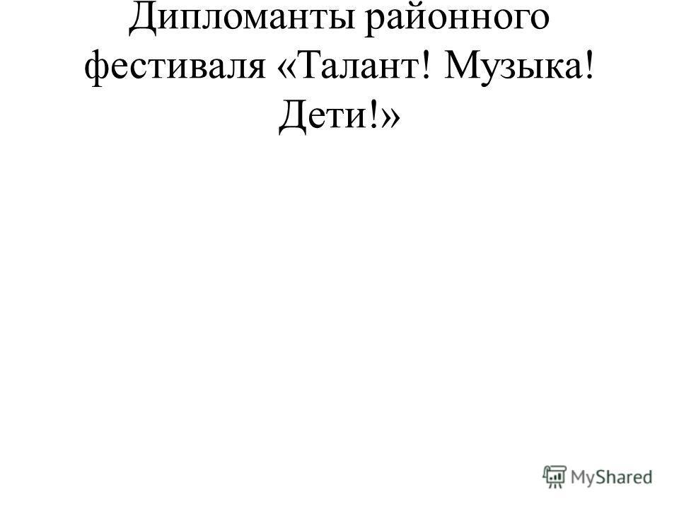 Дипломанты районного фестиваля «Талант! Музыка! Дети!»