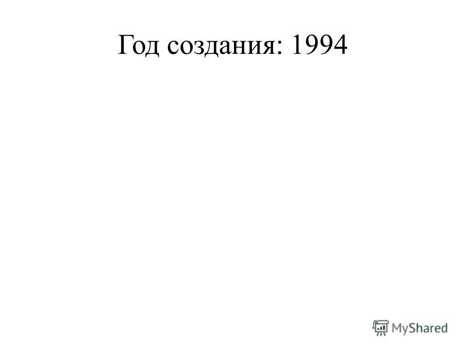 Год создания: 1994