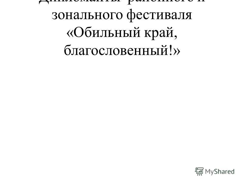 Дипломанты районного и зонального фестиваля «Обильный край, благословенный!»