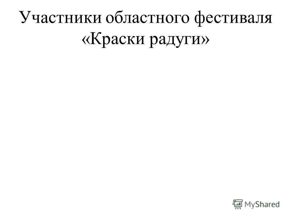 Участники областного фестиваля «Краски радуги»