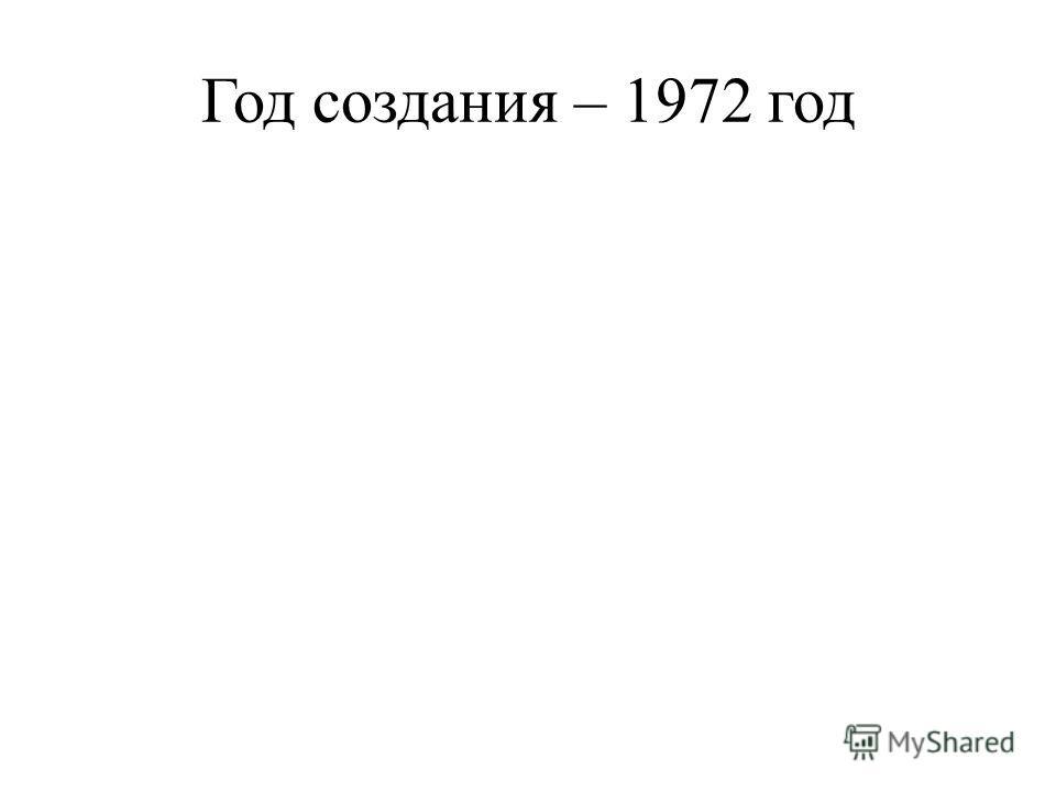 Год создания – 1972 год