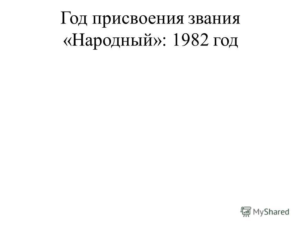 Год присвоения звания «Народный»: 1982 год