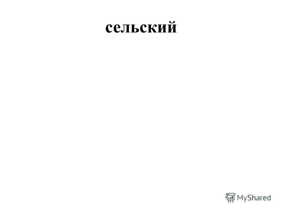 сельский
