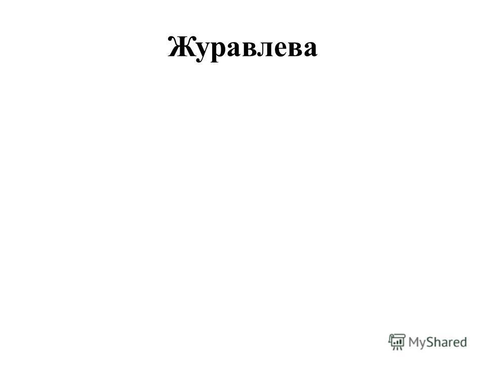 Журавлева