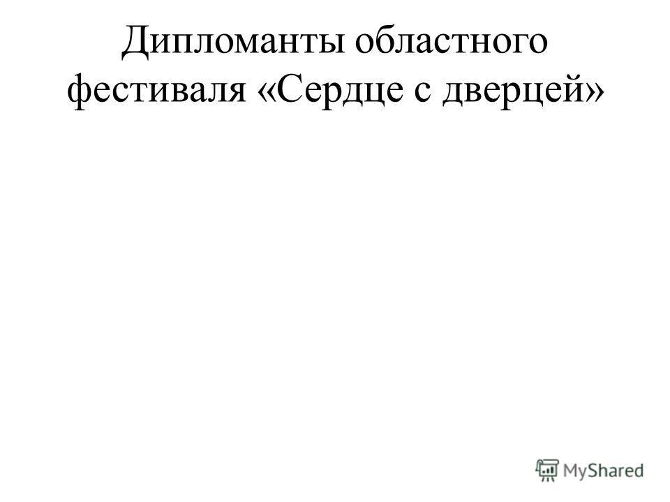 Дипломанты областного фестиваля «Сердце с дверцей»