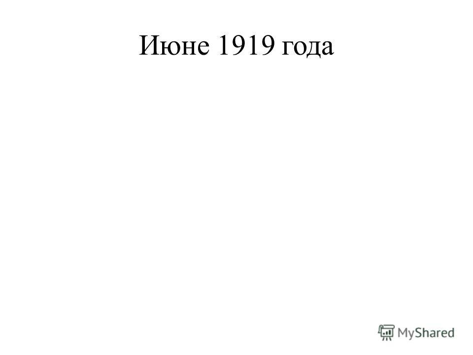 Июне 1919 года