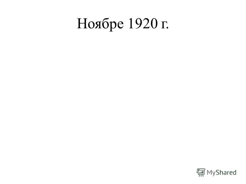Ноябре 1920 г.