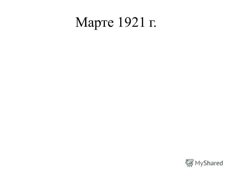Марте 1921 г.