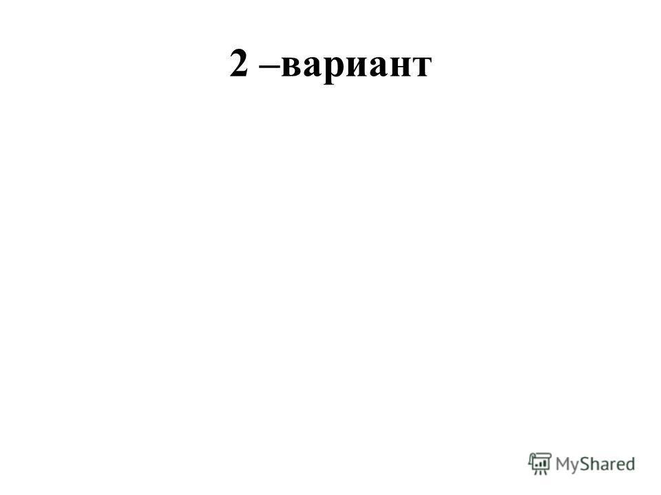 2 –вариант