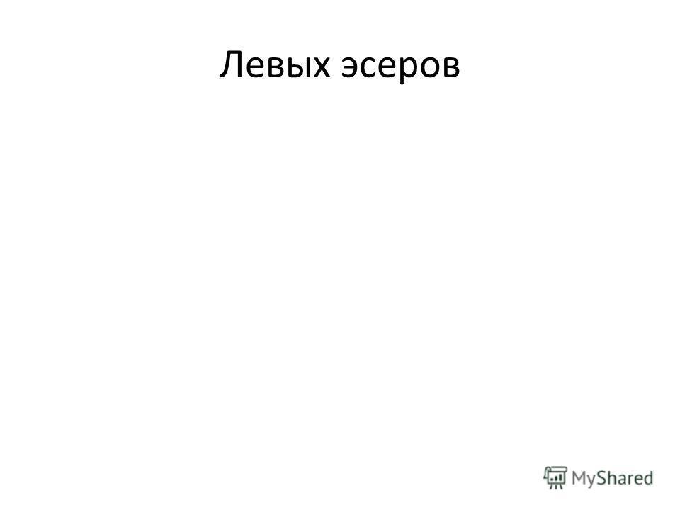 Левых эсеров