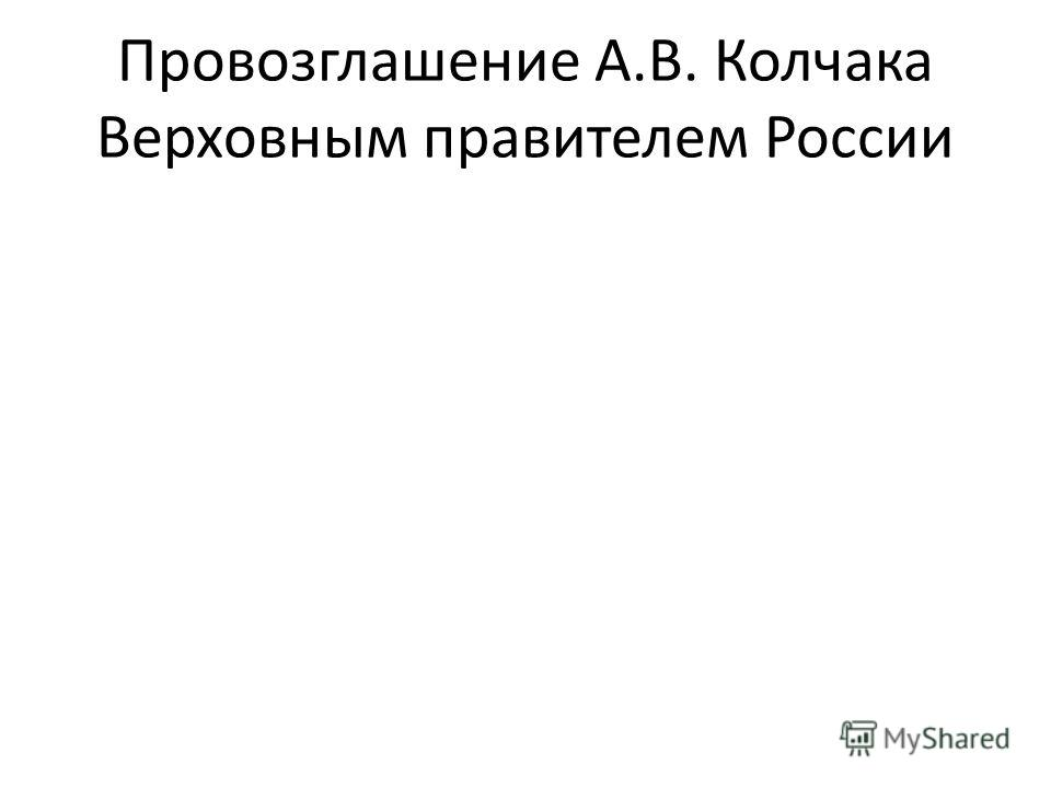 Провозглашение А.В. Колчака Верховным правителем России