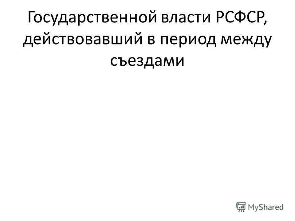 Государственной власти РСФСР, действовавший в период между съездами