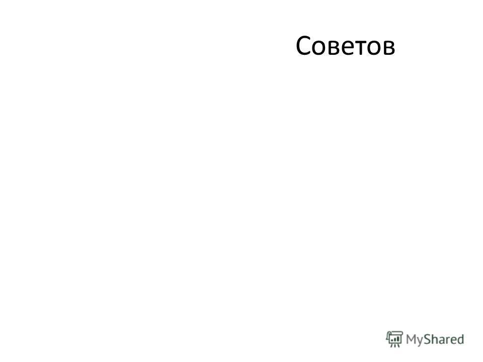 Советов