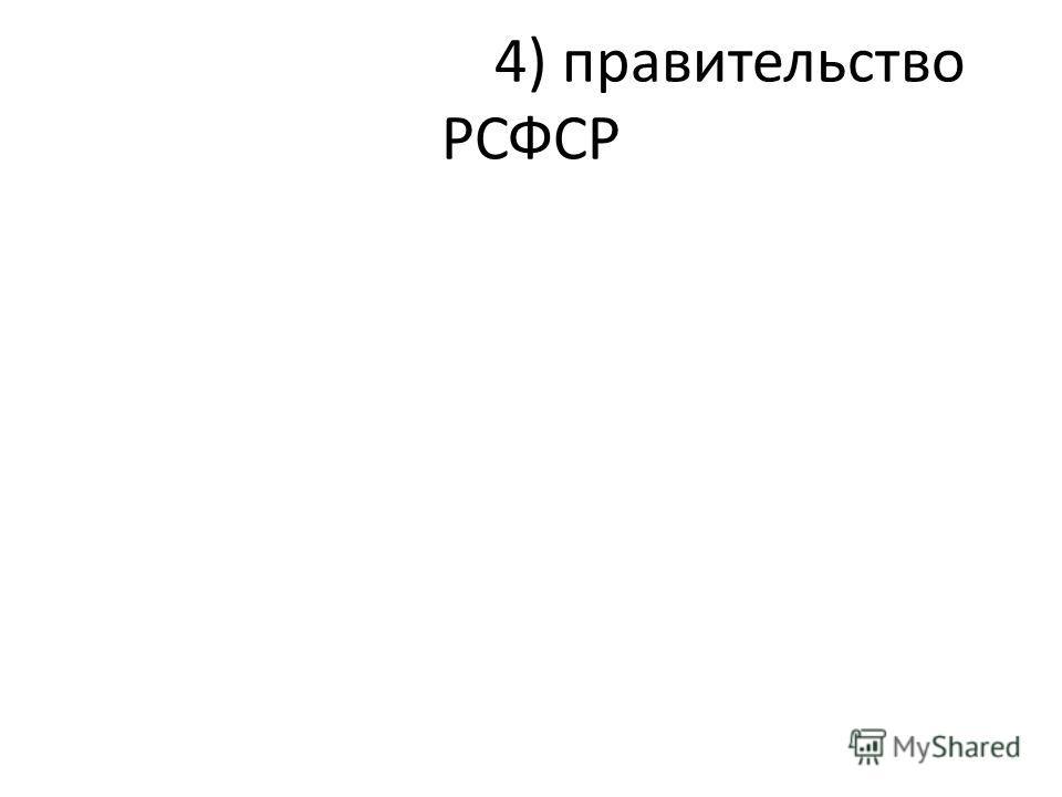 4) правительство РСФСР