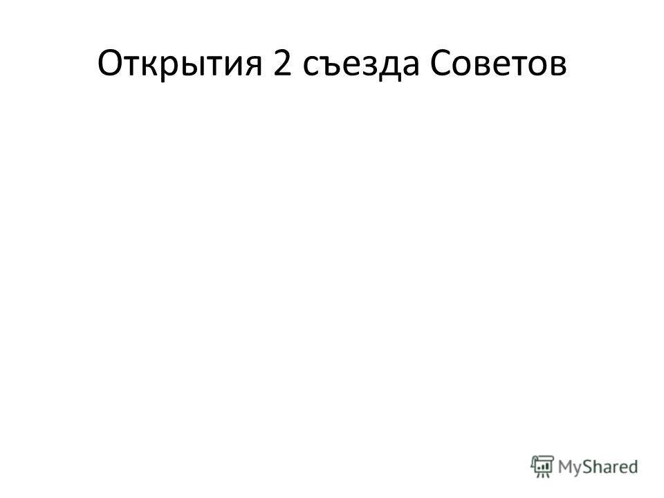 Открытия 2 съезда Советов