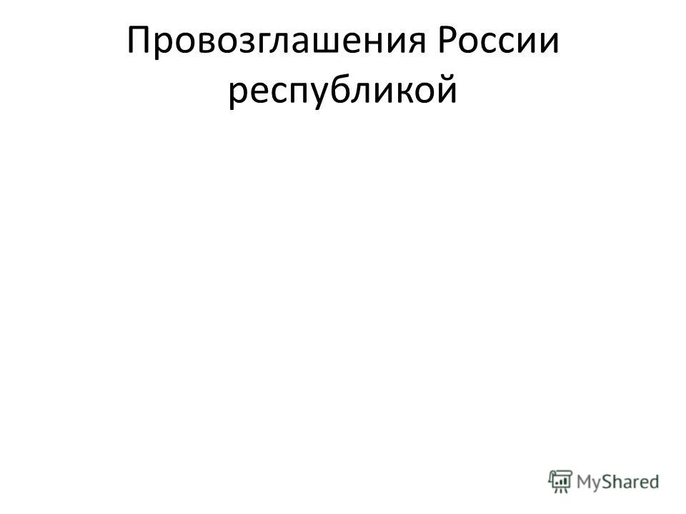 Провозглашения России республикой