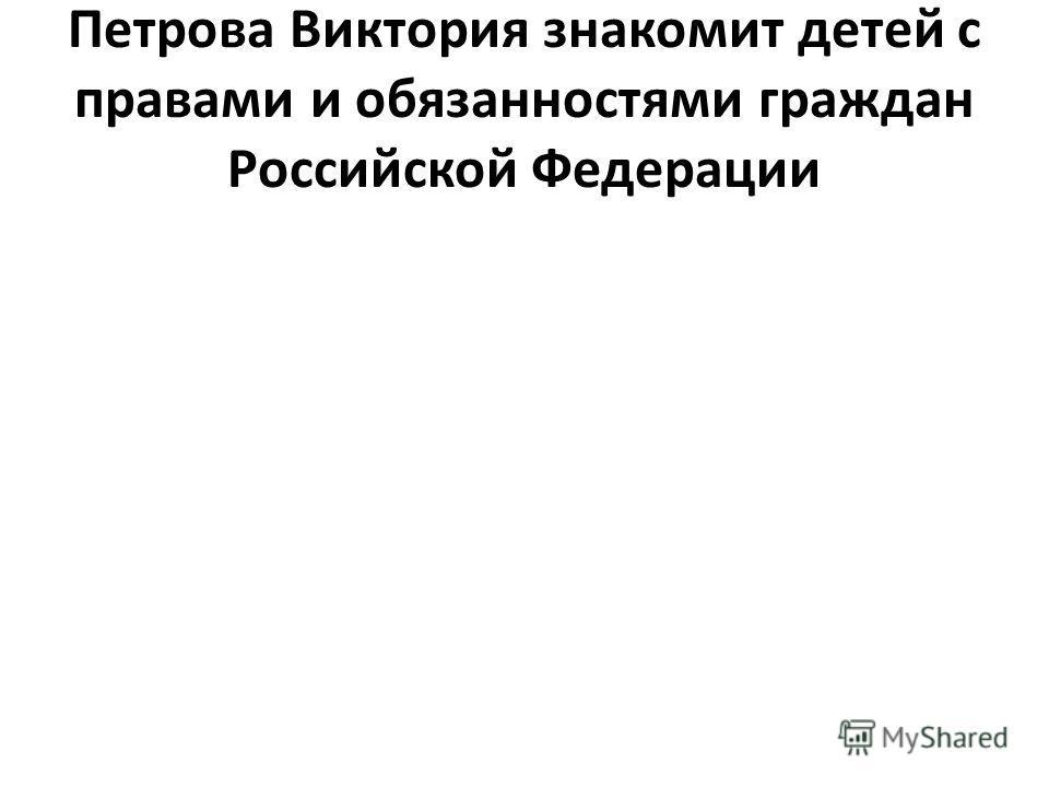 Петрова Виктория знакомит детей с правами и обязанностями граждан Российской Федерации