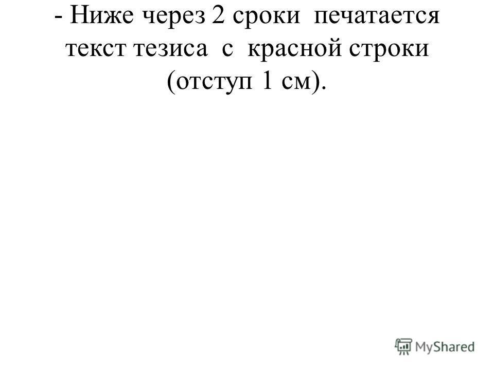 - Ниже через 2 сроки печатается текст тезиса с красной строки (отступ 1 см).