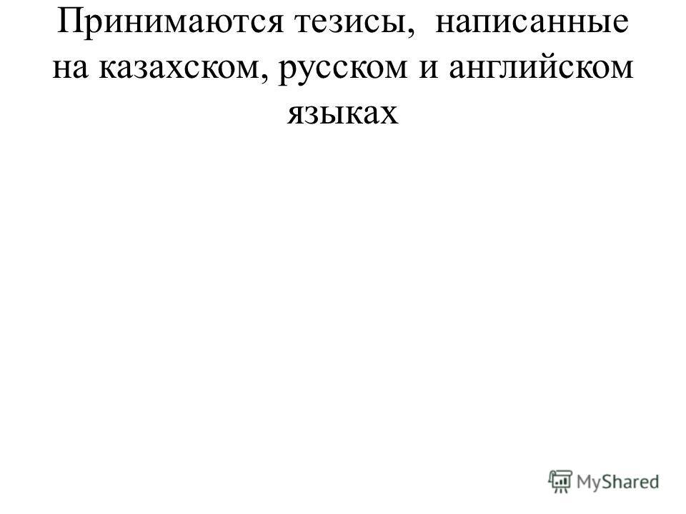 Принимаются тезисы, написанные на казахском, русском и английском языках