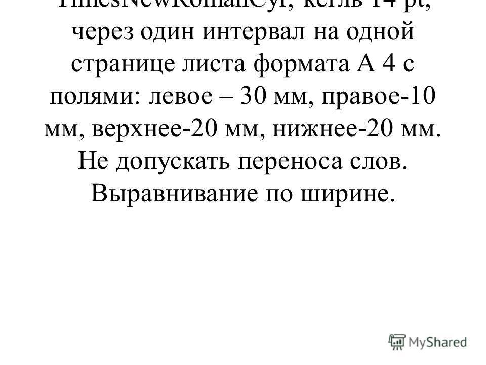 - Объем тезисов не менее 0,5 стр. и не более 1 стр., напечатанные в редакторе Microsoftwordшрифтом TimesNewRomanCyr, кегль 14 pt, через один интервал на одной странице листа формата А 4 с полями: левое – 30 мм, правое-10 мм, верхнее-20 мм, нижнее-20