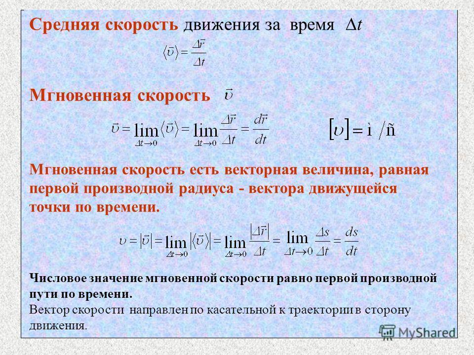 Средняя скорость движения за время t Мгновенная скорость Мгновенная скорость есть векторная величина, равная первой производной радиуса - вектора движущейся точки по времени. Числовое значение мгновенной скорости равно первой производной пути по врем