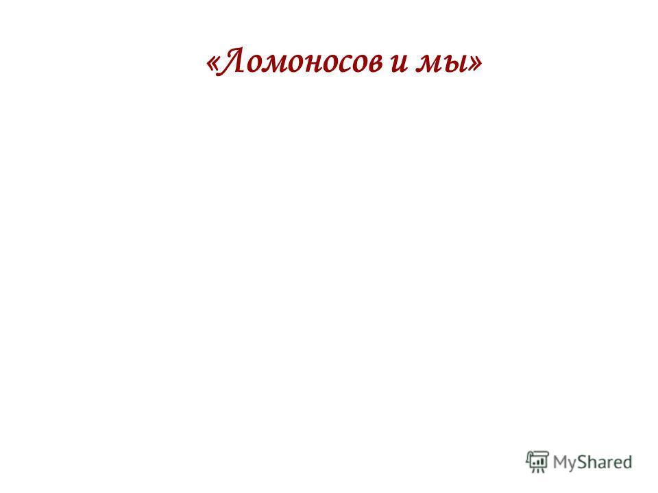 «Ломоносов и мы»
