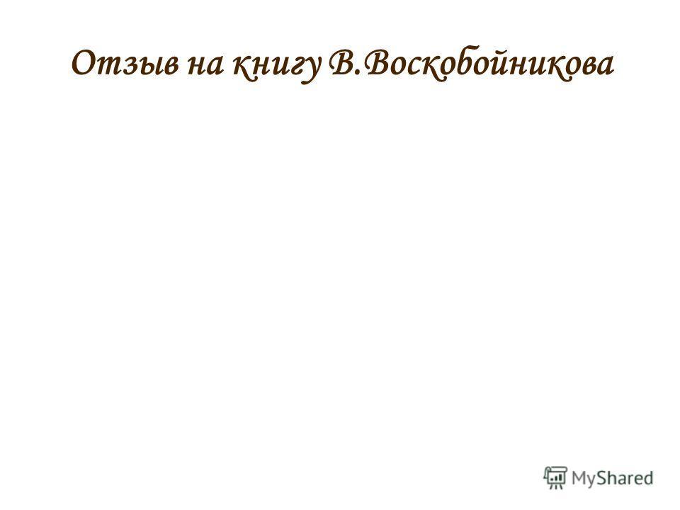 Отзыв на книгу В.Воскобойникова