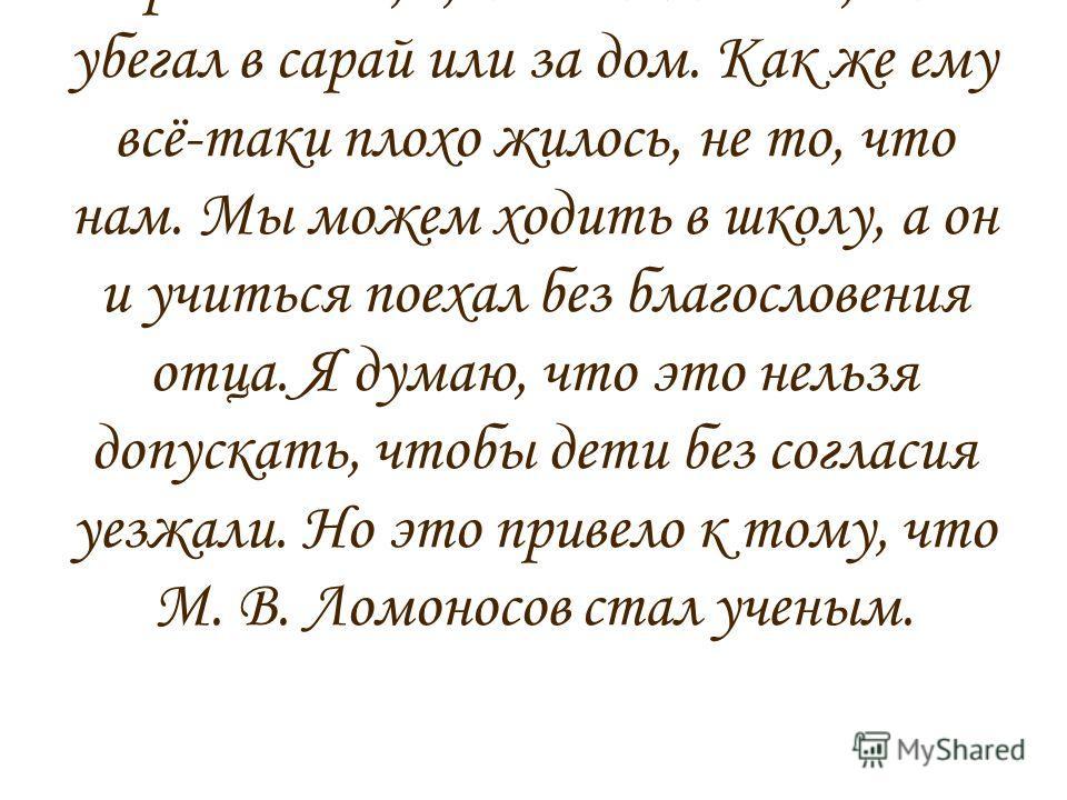 «Глянул Михайло на «Арифметику», и глаза его загорелись» - читаем мы в книге. Нам читать позволено, а ему не разрешали. Его мачеха заставляла работать, а, чтобы читать, он убегал в сарай или за дом. Как же ему всё-таки плохо жилось, не то, что нам. М