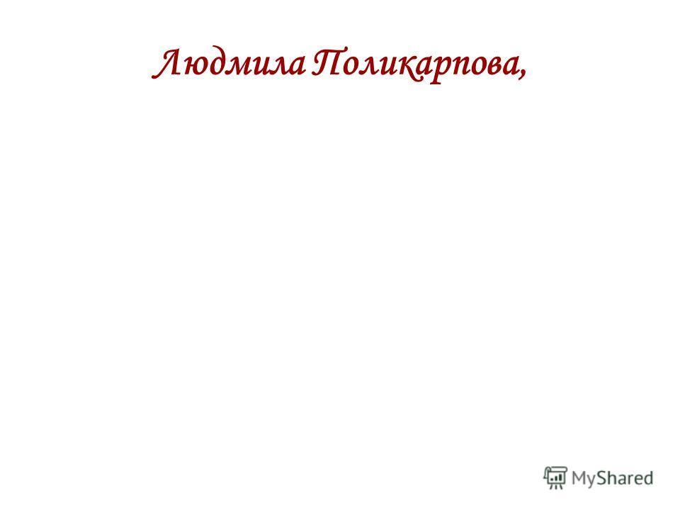 Людмила Поликарпова,