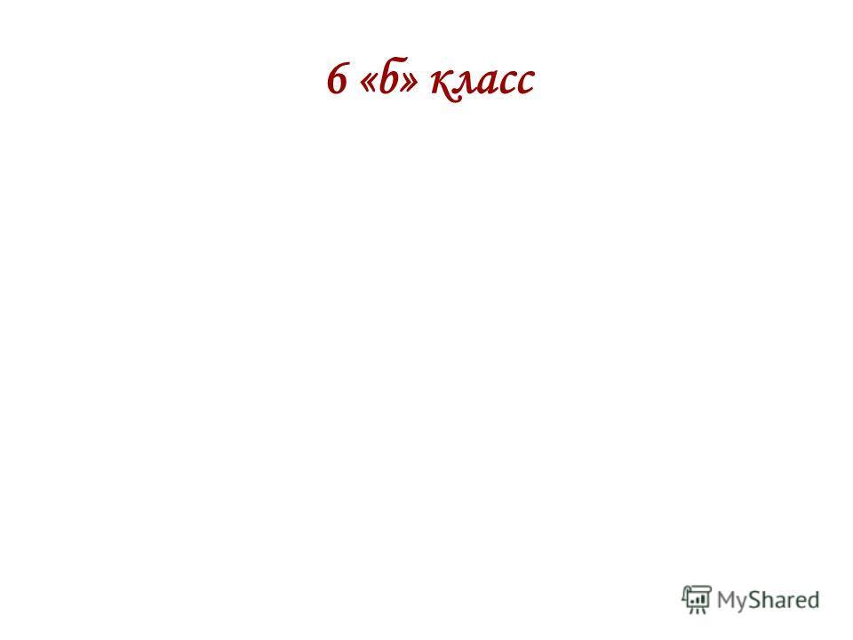 6 «б» класс