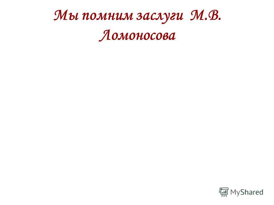 Мы помним заслуги М.В. Ломоносова
