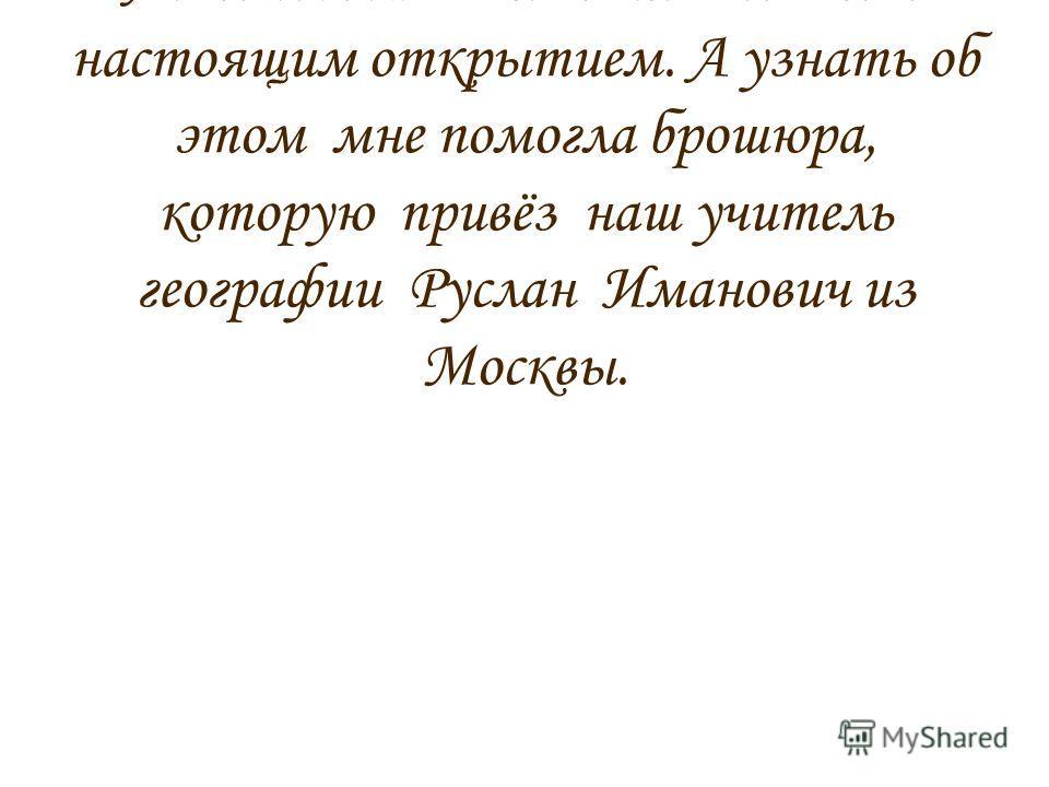 Я никогда не знала, что есть город, село и даже горный хребет Ломоносова. Для меня это было настоящим открытием. А узнать об этом мне помогла брошюра, которую привёз наш учитель географии Руслан Иманович из Москвы.