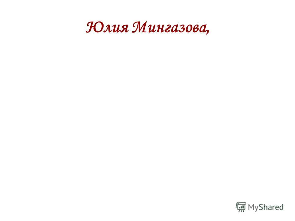 Юлия Мингазова,