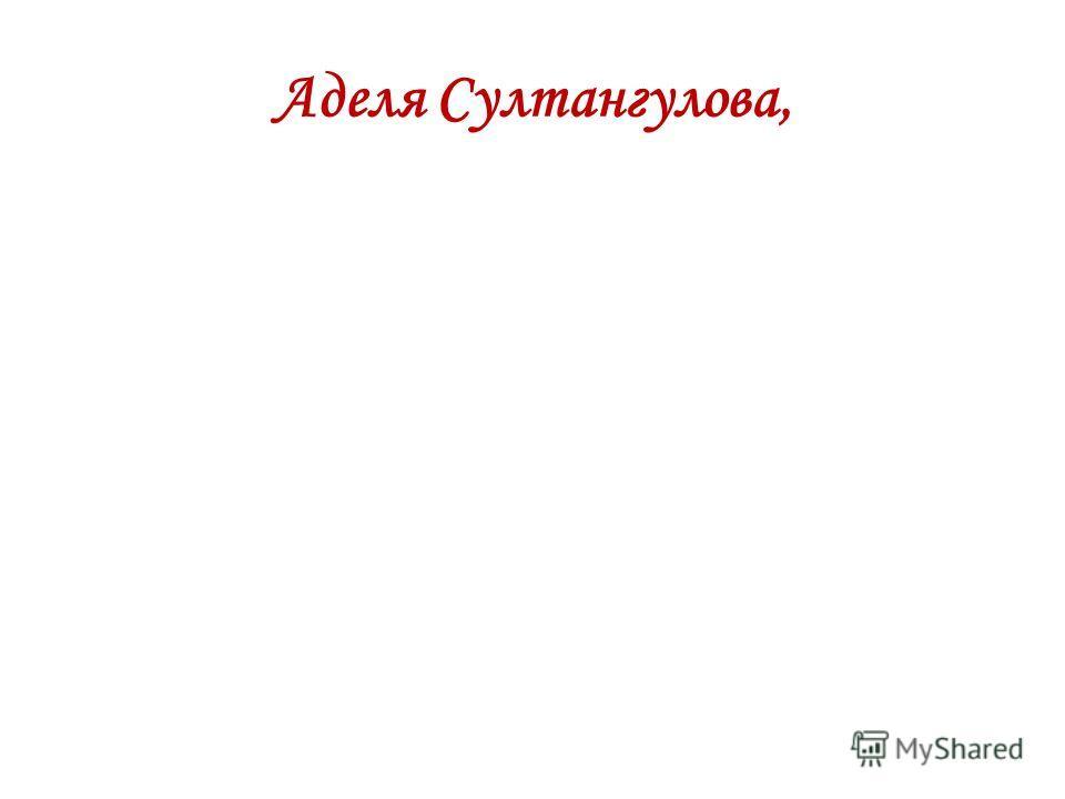 Аделя Султангулова,