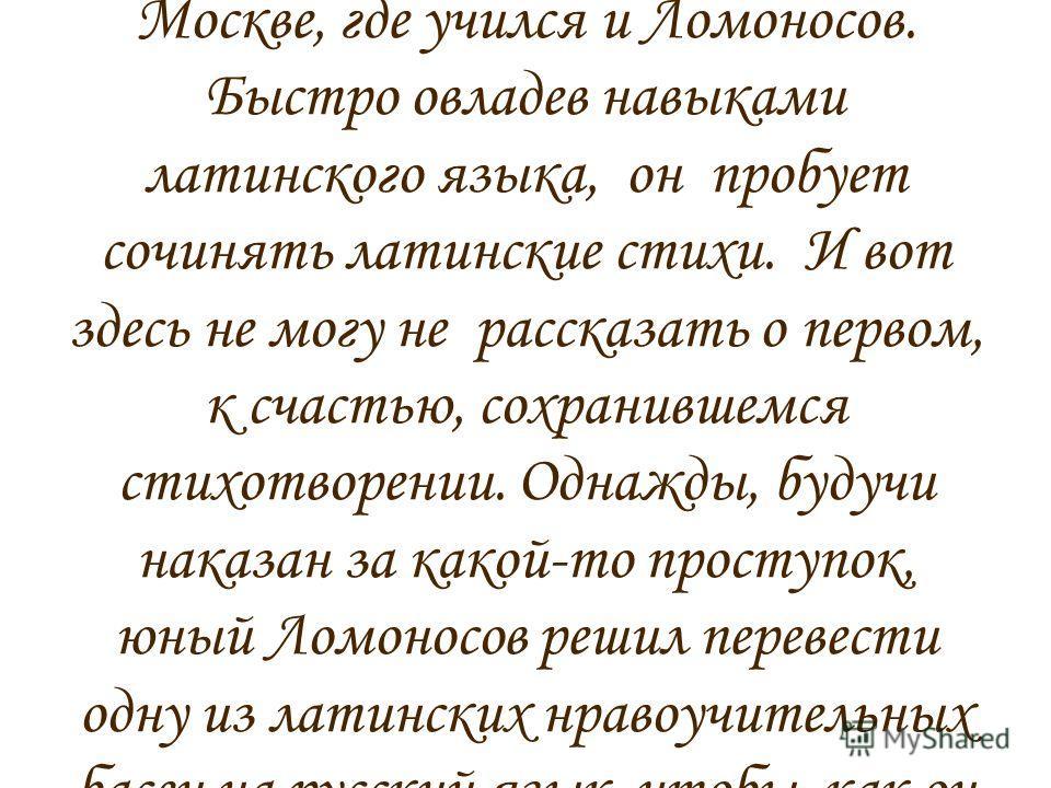 В 18 веке стихосложение считалось не только искусством, но и наукой. Специальные профессора и преподаватели рассказывали ученикам и студентам о том, «как следует писать стихи». А писать эти самые стихи необходимо было на латинском, а не на русском яз