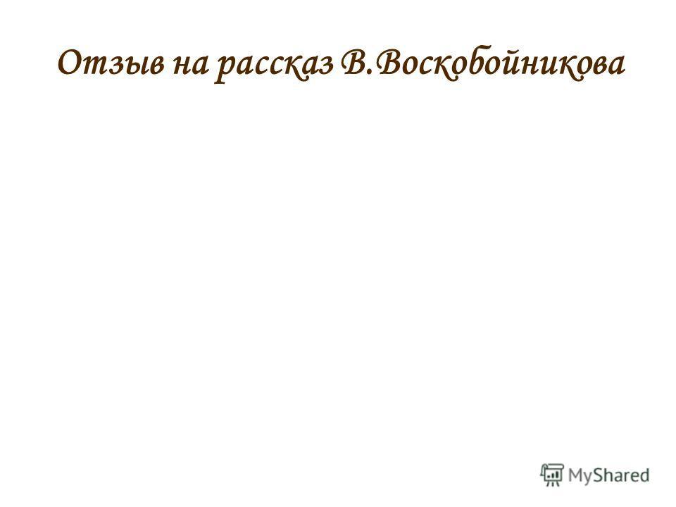 Отзыв на рассказ В.Воскобойникова