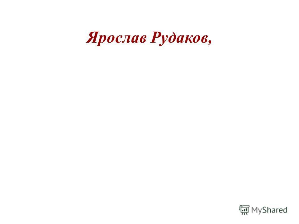 Ярослав Рудаков,