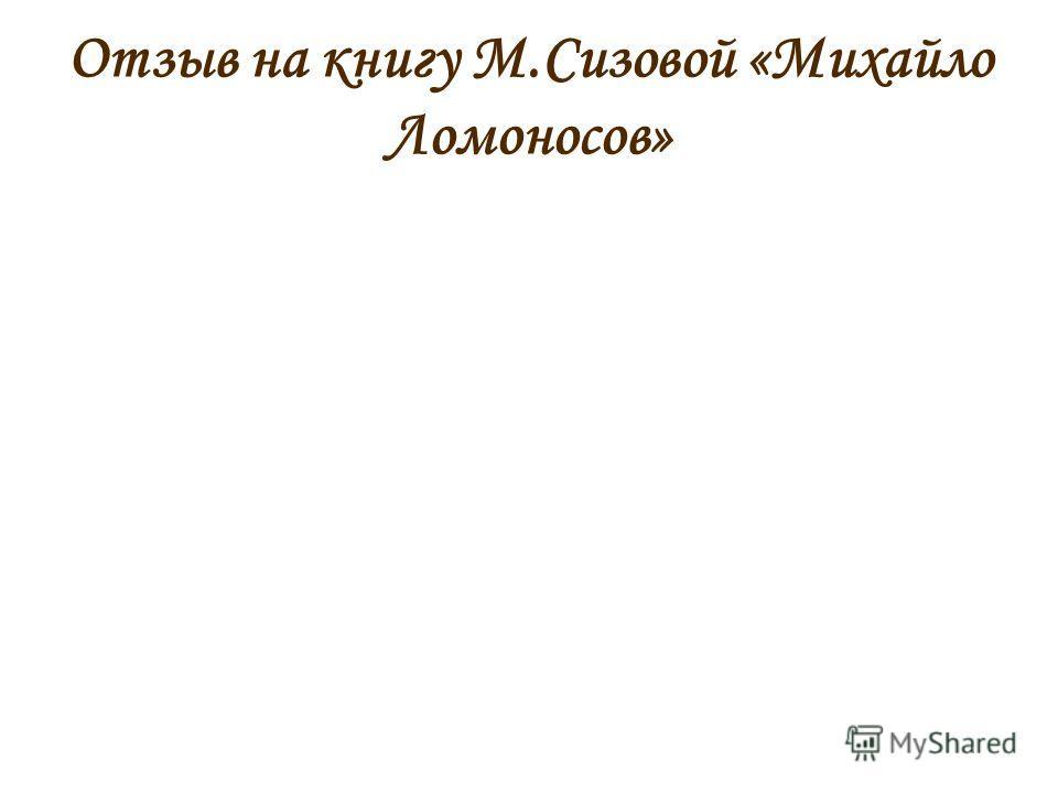 Отзыв на книгу М.Сизовой «Михайло Ломоносов»