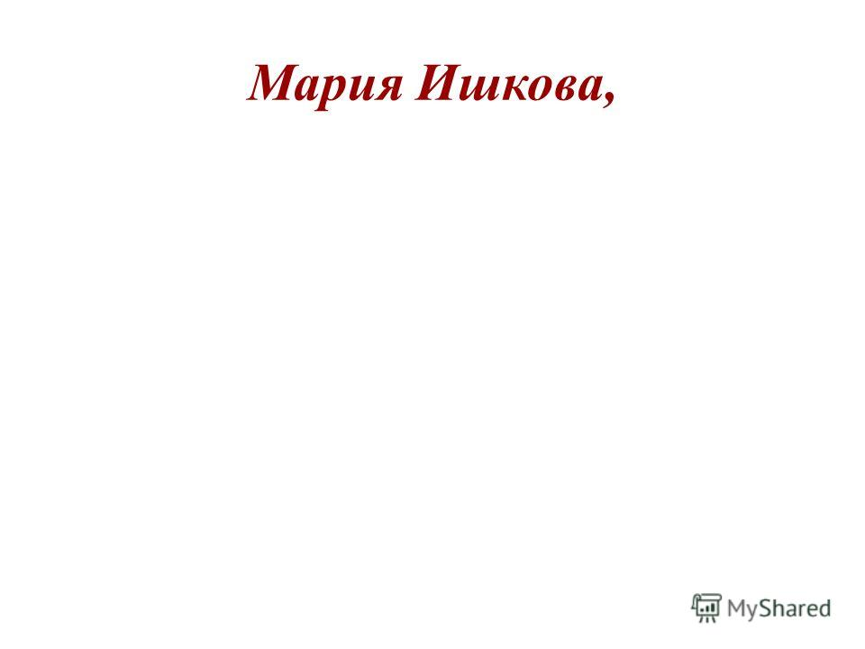 Мария Ишкова,